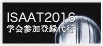 ISAAT2016 学会参加登録代行