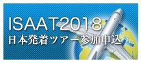 ISAAT2018 ツアー参加申込